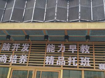 3Q儿童商学院(襄阳校区)
