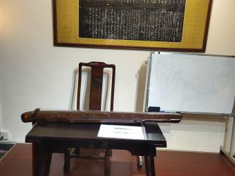 漓水古琴艺术会馆