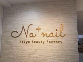 Na+nail  エヌエープラスネイル