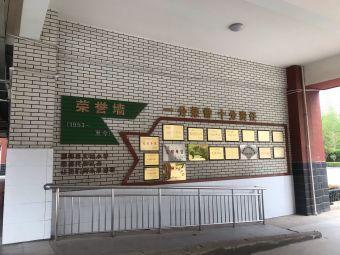 濮阳县实验小学