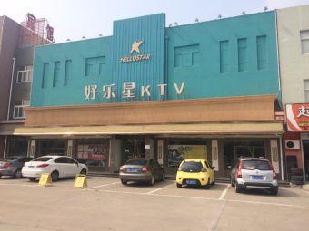 好乐星KTV(河口店)