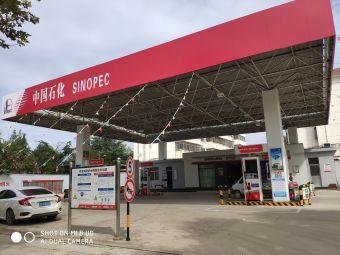 中国石化临沂沂南75加油站
