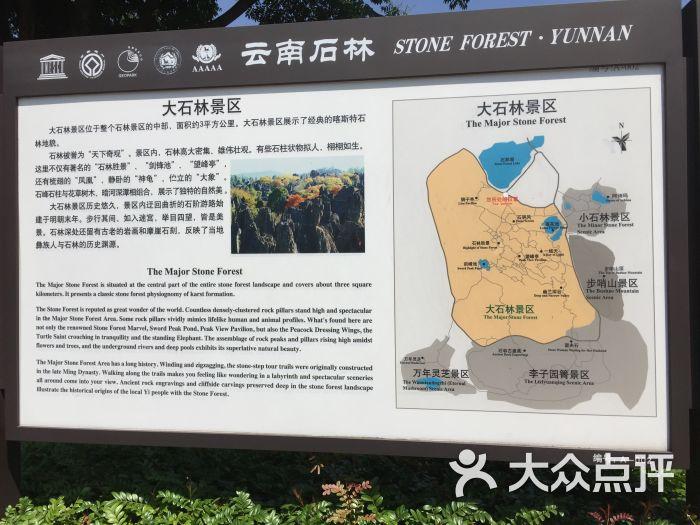 石林風景區-導游圖圖片-石林彝族自治縣周邊游-大眾
