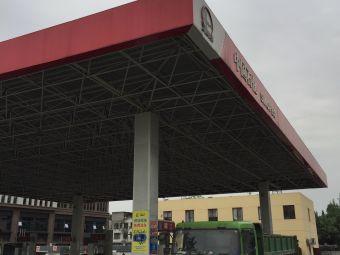 中国石化加油加气站