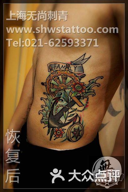 无尚刺青纹身工作室修改作品:船锚船舵纹身图案恢复后