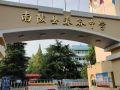 南陵县春谷中学
