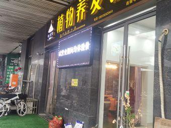 金紫雨植物养发馆(嘉宏店)