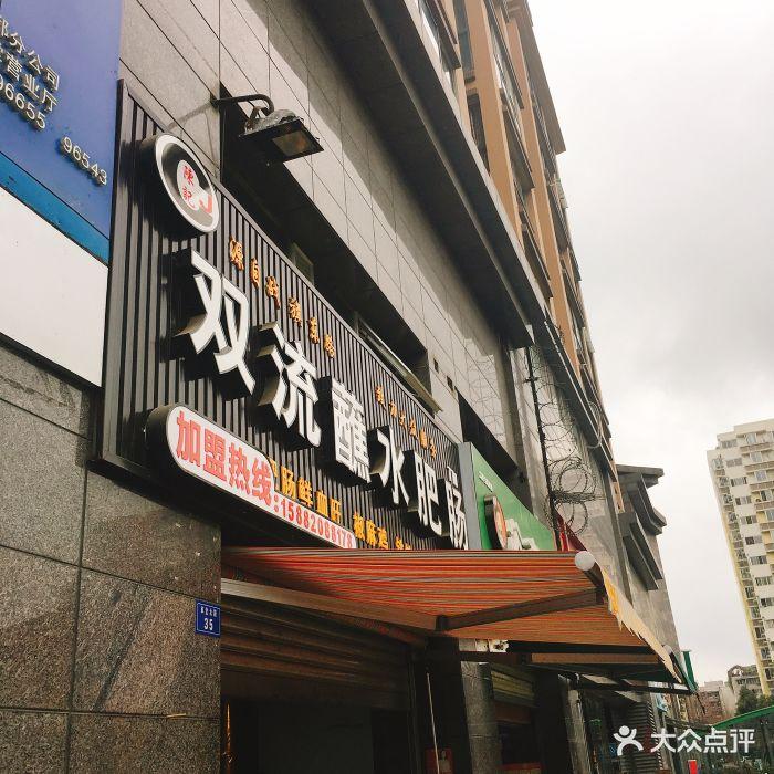 陈记双流蘸水干妈(肥肠北路店)老草堂v干妈知乎图片