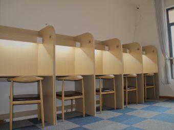 野渡自习室