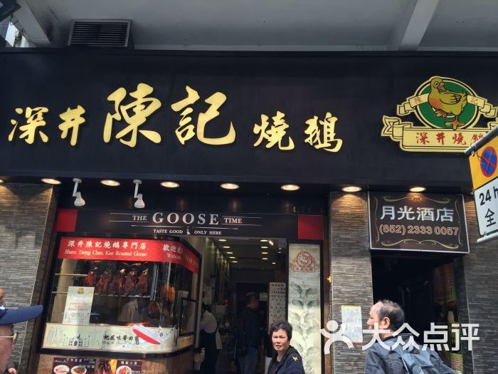 香港深井烧鹅加盟_深井陈记烧鹅酒家(新填地街店)图片 - 第3492张