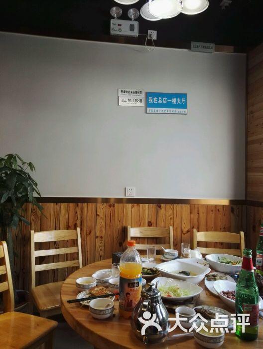 品质伊犁(人大总店)-图片-北京美食-大众点评网