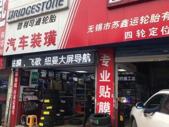 无锡市苏鑫运轮胎有限公司
