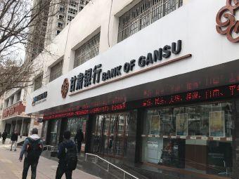 甘肃银行(七里河支行)