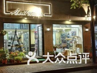AVRIL宠物美容寄养会所(昭化东路店)