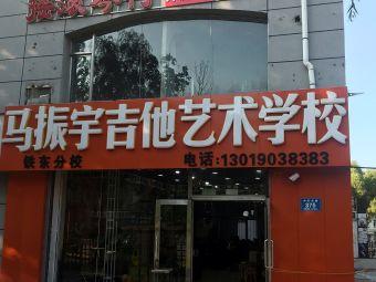马振宇吉他教育