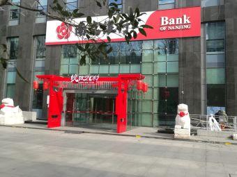 南京銀行(南京分行營業部)