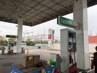 中国石化蚌埠园林加油站