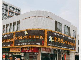 食为先小吃培训机构(浙江嘉兴分校)