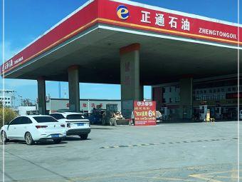 正通石油加油站