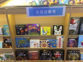 儿童梦想湾书店(中心店)