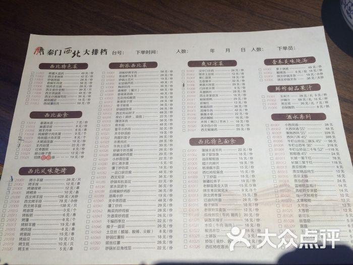 秦门西北大排档(爱琴海店)菜单图片 - 第12张