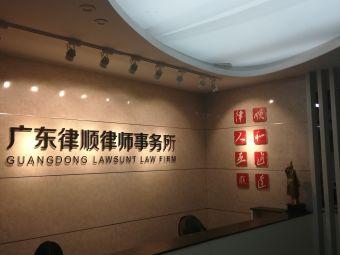 广东律顺律师事务所