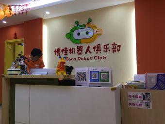 义乌市博佳机器人俱乐部