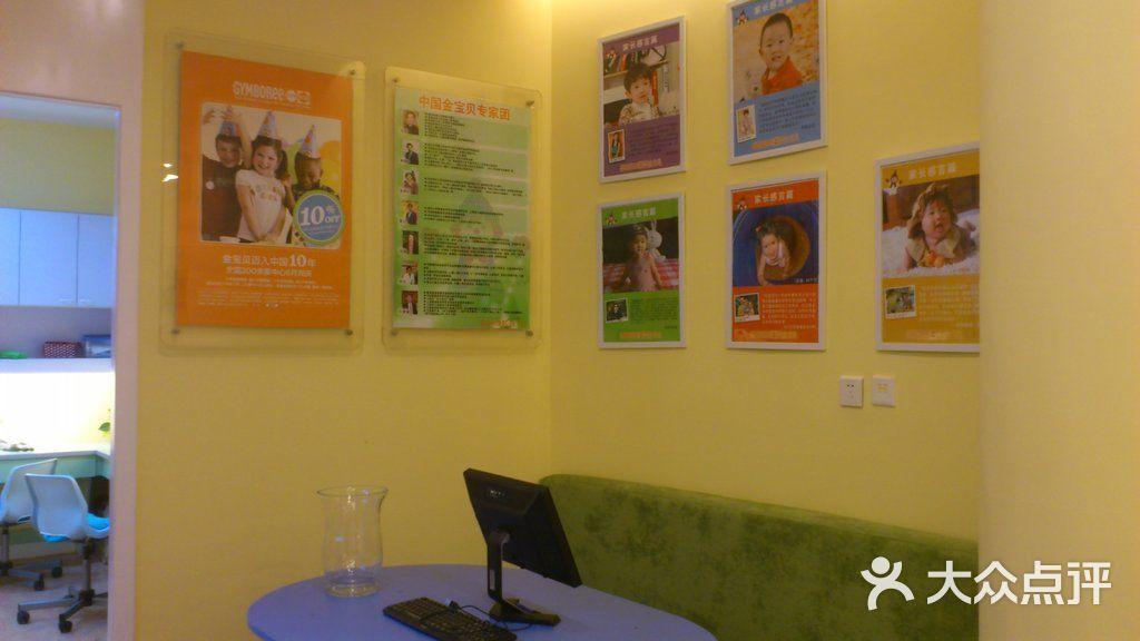 金宝贝早教中心课程表图片-北京早教中心-大众点评网图片