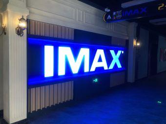 万达影城(顺德悦然广场IMAX店)