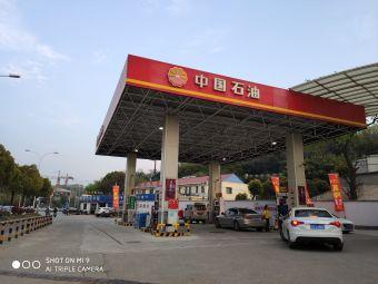中国石油(惠钱路站)