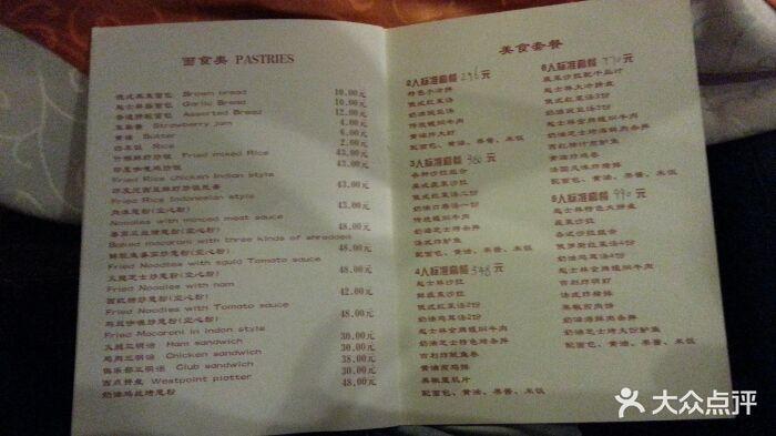 起士林西餐厅图片 - 第2214张图片