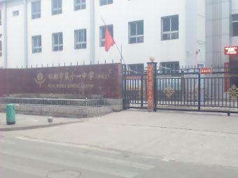 邯郸市第十一中学
