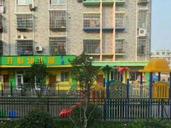 开心幼儿园(夏荷路)