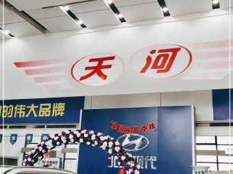 新郑天河北京现代4S店(新郑店)
