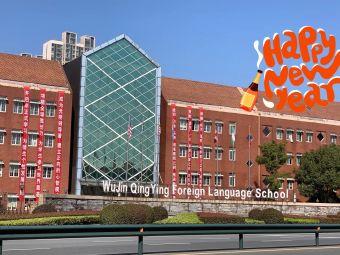 武进清英外国语学校