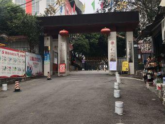 桂林市穿山中学