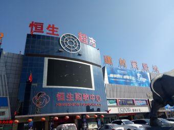 恒生购物中心(榆阳区店)