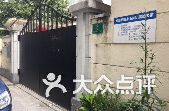 南京西路街道图书馆