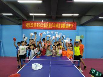 星沙致远乒乓球俱乐部