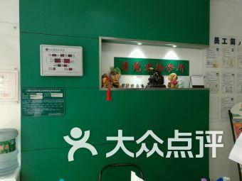 清苑宠物诊所