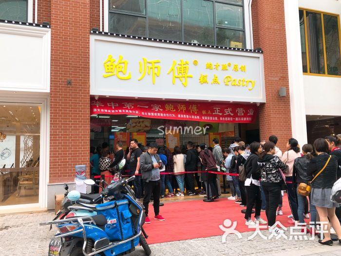 鲍师傅糕点(江汉路直营店)-门面图片-武汉美食-大众