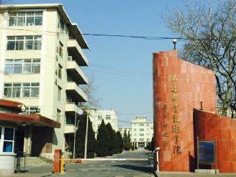 大连职业技术学院(南关岭校区)