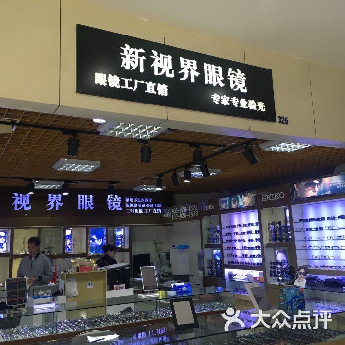 青岛新视界眼镜_新视界眼镜店(三叶杨浦店)亚博app官方下载 - 第18张