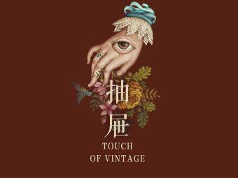 抽屉 touch of vintage