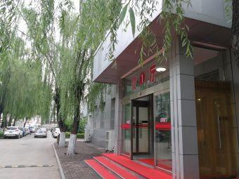 中国联通学院
