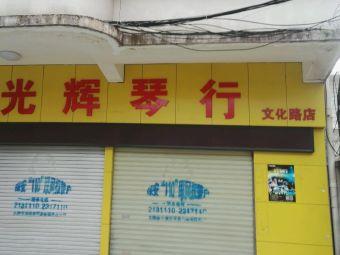 光辉琴行(文化路分店)