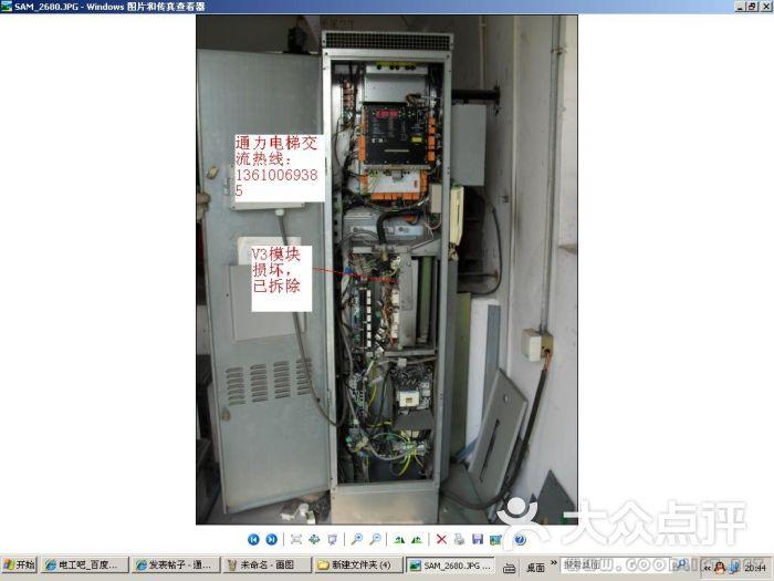 通力电梯控制柜