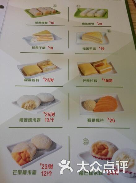 榴芒一族(车公庙店)菜单图片 - 第334张