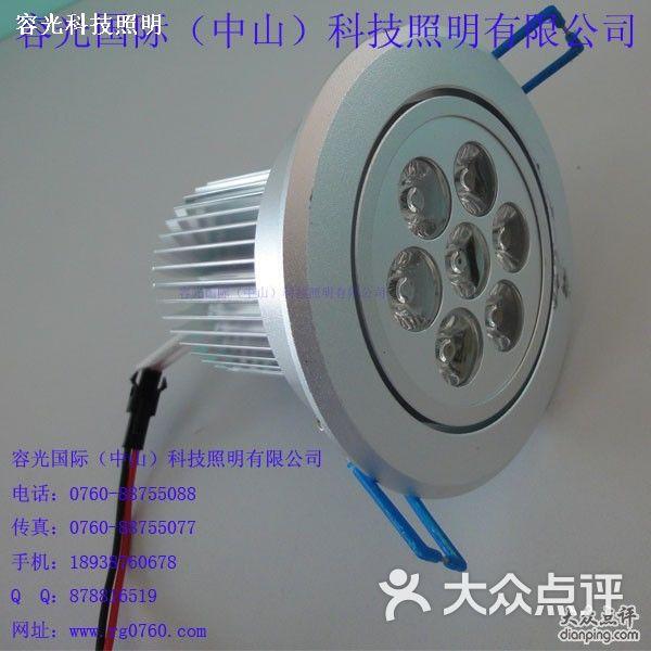 led天花灯,家庭照明-容光科技照明的图片-大众点评网