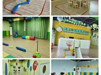 美惠儿早期教育中心